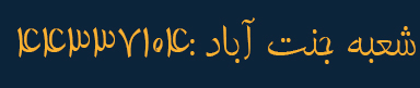 شعبه-باربری-جنت-آباد