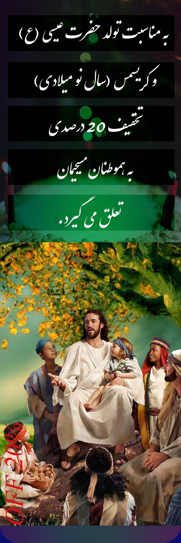 تخفیف تولد حضرت عیسی باربری